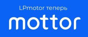 mottor lpmotor лпмотор моттор