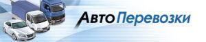 АвтоПеревозки от AutoSoft